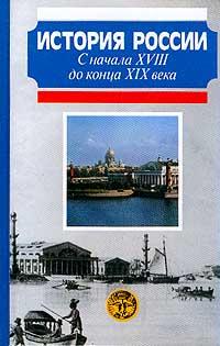 Книга История России с начала XVIII до конца XIX века