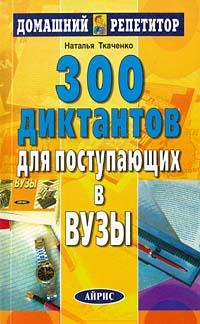 Книга 300 диктантов для поступающих в вузы