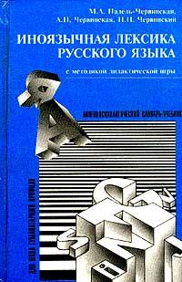 Книга Иноязычная лексика русского языка: Лингвопсихологический словарь-учебник для школ гуманитарного профиля