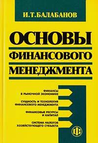 Zakazat.ru: Основы финансового менеджмента. И.Т. Балабанов