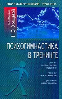 Книга Психогимнастика в тренинге