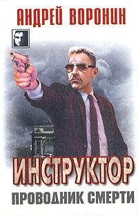 Инструктор. Проводник смерти