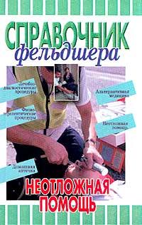 Обложка книги Справочник фельдшера. Неотложная помощь