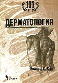 Дерматология ( 5-7989-0200-5, 1-56053-315-3 )