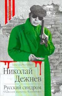 Русский синдром. Одиссея шпиона Калошина