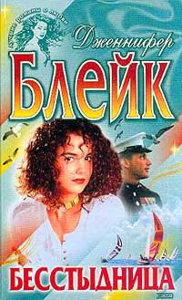 Бесстыдница (пер. с англ. Хатунцевой Е.). Серия: Лучшие романы о любви