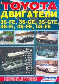Toyota ��������� 3S-FE, 3S-GE, 3S-GTE, 4S-Fi, 4S-FE, 5S-FE. ����������, ����������� ������������ � ������