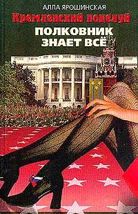 Кремлевский поцелуй. В 2 книгах. Книга 2. Полковник знает все