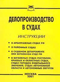 инструкция по делопроизводству в районных судах российской федерации - фото 2