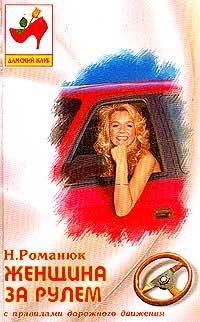 Женщина за рулем (с правилами дорожного движения)