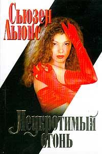 Неукротимый огонь (пер. с англ. Георгиева А.). Серия: Интрига