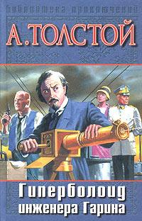 Обложка книги Гиперболоид инженера Гарина