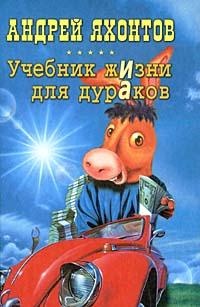 Обложка книги Учебник Жизни для Дураков