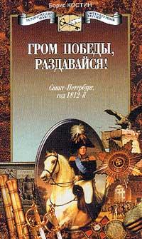 """""""Гром победы, раздавайся!"""". Санкт-Петербург, год 1812-й"""