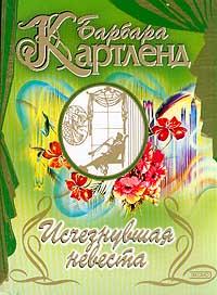 Исчезнувшая невеста; Ледяная Дева (пер. с англ. Холмогоровой Н., Лобановой С.)