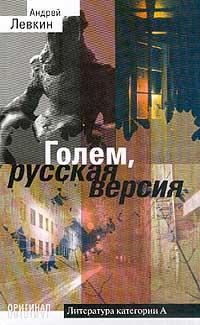 Книга Голем, русская версия