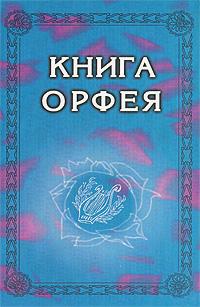 Книга Орфея ( 5-93975-025-7 )