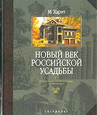 Новый век российской усадьбы. Популярная энциклопедия архитектуры