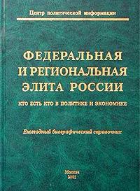 Федеральная и региональная элита России: Кто есть Кто в политике и экономике. Ежегодный биографический справочник