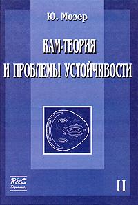 КАМ-теория и проблемы устойчивости. Том 2 ( 5-93972-056-0 )