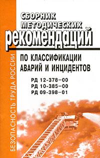 Сборник методических рекомендаций по классификации аварий и инцидентов