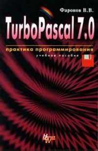 TurboPascal 7.0: Практика программирования: Учебное пособие Изд. 7-е, перераб.