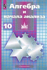 Книга Алгебра и начала анализа. 10 класс