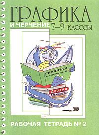 Графика и черчение. 7-9 классы. Рабочая тетрадь №2 ( 5-691-00453-0, 5-691-00455-7 )
