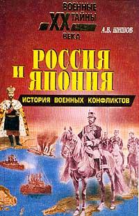 Россия и Япония: История военных конфликтов