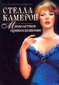 Мимолетное прикосновение (пер. с англ. Виноградовой М.М.). Серия: Откровениемини