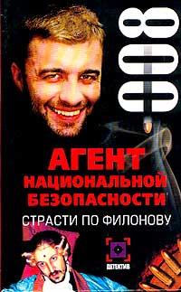 Агент национальной безопасности: Страсти по Филонову: Дело №8