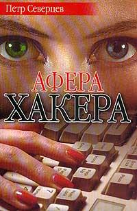 Ариозо хакера; Афера хакера: Романы