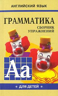 Английский язык. Грамматика. Сборник упражнений. Книга 1
