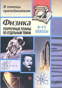 Физика. 9-11 классы. Поурочные планы по отдельным темам (Зачетная система преподавания) ( 5-7057-0203-5 )