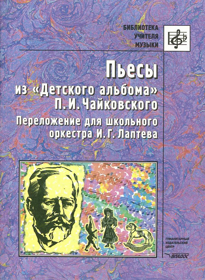 """Пьесы из """"Детского альбома"""" П. И. Чайковского. Переложение для школьного оркестра И. Г. Лаптева"""