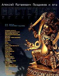 Алексей Матвеевич Позднеев и его восточная коллекция ( 5-89850-044-8 )