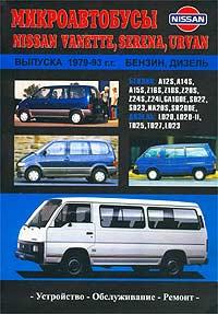 Микроавтобусы Nissan Vanette, Serena, Urvan выпуска 1979-93 гг. Бензин, дизель. Устройство. Обслуживание. Ремонт ( 5-08-007947-7 )