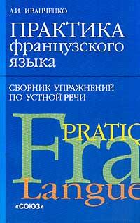 Книга Практика французского языка: Сборник упражнений по устной речи