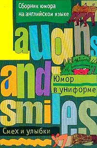Юмор в униформе. Сборник юмора на английском языке ( 5-17-009501-5, 5-271-02547-0 )