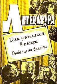 Литература для учащихся 9 класса: Ответы на билеты (сост. Сиденко Н.В.) ( 5-7057-0072-5 )
