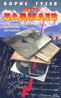 Петр Бадмаев: Крестник императора, целитель, дипломат