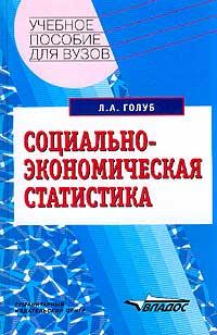 Социально-экономическая статистика ( 5-691-00613-4 )