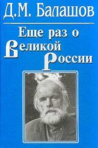 Еще раз о Великой России: Сборник