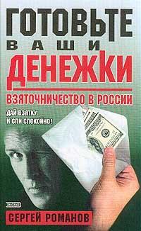 Готовьте ваши денежки. Взяточничество в России