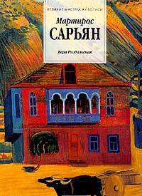 Мартирос Сарьян: 1880-1972 гг.: Альбом