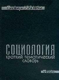 Социология. Краткий тематический словарь ( 5-222-01531-9 )