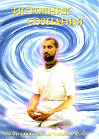 Источник сознания ( 966-585-003-2 )