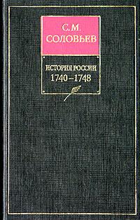 История России с древнейших времен. Книга XI. 1740-1748 ( 5-17-003257-9, 966-03-0941-4 )