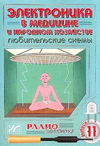 Электроника в медицине и народном хозяйстве. Любительские схемы ( 5-93037-084-2 )
