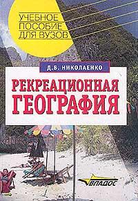 Рекреационная география ( 5-691-00683-5 )